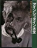 図説 アインシュタイン大全―世紀の天才の思想と人生