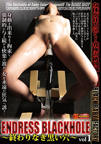 ENDRESS BLACKHOLE vol.1 ~終わりなき黒い穴~ BabyEntertainment [DVD]