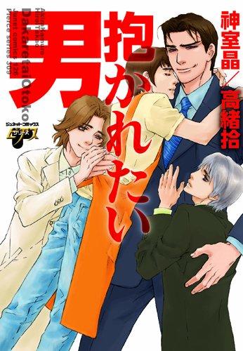 抱かれたい男 (ジュネットコミックス ピアスシリーズ)