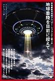 地球着陸を目前に控えて 宇宙艦隊司令官アシュター・シェランかく語りき(超☆どきどき)