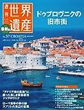 週刊世界遺産 no.57—最新版 クロアチア