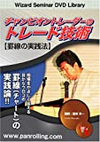 DVD チャンピオントレーダーのトレード技術 【罫線の実践法】