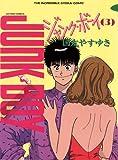 ジャンク・ボーイ : 3 (アクションコミックス)