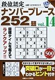 Dan certification number 252 Place die 14 (White Nights Mook Vol  405 Byakuya Shobo puzzle series) (2011) ISBN: 4861917077 [Japanese Import]