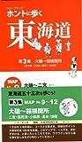 『ホントに歩く東海道(ウォークマップ)第3集:大磯〜箱根関所』風人社