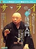 サライ 2008年 6/5号 [雑誌]