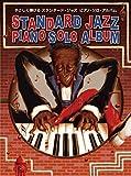 ピアノ・ソロ やさしく弾ける スタンダード・ジャズ ピアノ・ソロ・アルバム (楽譜)