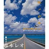 旅の楽句~持ち歩き詩歌と旅しよう~(CD付)