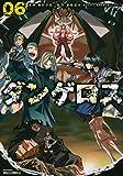 戦闘破壊学園ダンゲロス(6) (ヤングマガジンコミックス)
