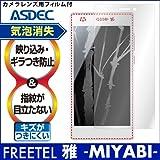 アスデック 【ノングレアフィルム3】 FREETEL SAMURIシリーズ 『雅』 -MIYABI- 専用 防指紋・気泡が消失する国産フィルム NGB-FTMYB1