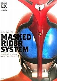 仮面ライダーカブト 特写写真集「MASKED RIDER SYSTEM」復刻版 (DETAIL OF HEROES EX)