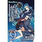とある魔術の禁書目録(9) (ガンガンコミックス)