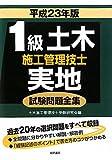 1級土木施工管理技士実地試験問題全集〈平成23年版〉