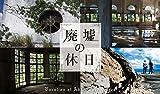 【Amazon.co.jp限定】 廃墟の休日(廃墟画像2Lサイズフォト12枚セット付) [Blu-ray]