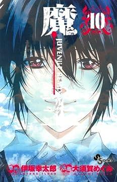 魔王 10—JUVENILE REMIX (少年サンデーコミックス)