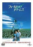 フィールド・オブ・ドリームス(復刻版)(初回限定生産) [DVD]