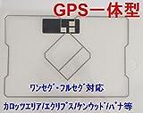 ☆高感度 ワンセグ フルセグ対応 GPS一体型 地デジフィルム 汎用フィルムアンテナ フィルムアンテナ 汎用 張替え 修復用 イクリプス トヨタ カロッツエリア等