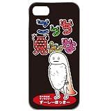 ゆるキャラ ずーしーほっきー【こっち見んな】北斗市 iPhone5/5s ケース カバー [ブラック]