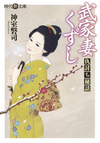 武家妻くずし = Bukezuma Kuzushi
