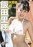 飯田里穂DVD 天然色