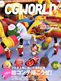 CGWORLD (シージーワールド) 2014年 4月号 vol.188