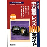 実用中古標準レンズ100本ガイド―現行レンズから珍品レンズまで100本の標準レンズの失敗のない選び方買い方を徹底紹介! (Gakken camera mook―カメラGET!スーパームック)