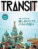 TRANSIT(トランジット)27号  美しきロシアとバルト3国 (講談社 Mook(J))