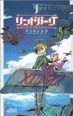 リンドバーグ 1 (ゲッサン少年サンデーコミックス)