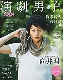 演劇男子。vol.2 (ぴあMOOK)