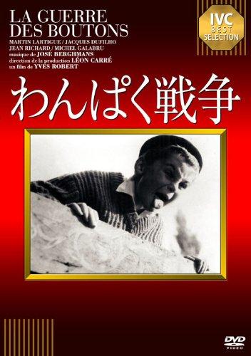 わんぱく戦争 [DVD]