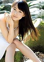 【Amazon.co.jp限定】 鞘師里保 写真集 『 十六歳 』 Amazon限定カバーVer.