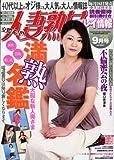 人妻熟女プレイ情報 2008年 09月号 [雑誌]