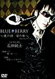 BLUE BERRY [DVD]