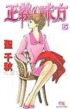 正義の味方 5 (クイーンズコミックス)