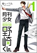 中村悠一ら登場、夏アニメ「月刊少女野崎くん」先行上映会が開催