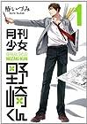 月刊少女野崎くん ~9巻 (椿いづみ)