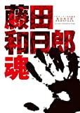 画業20周年記念全集 藤田和日郎魂 DVDつき