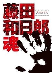 画業20周年記念全集 藤田和日郎魂 DVDつき (Shonen Sunday comics special)