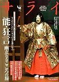 サライ 2009年 3/5号 [雑誌]