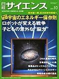 日経サイエンス 2010年 10月号 [雑誌]