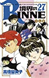 境界のRINNE(27) (少年サンデーコミックス)