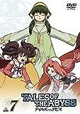 テイルズ オブ ジ アビス 7[DVD]