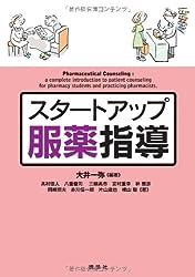 スタートアップ服薬指導 (KS医学・薬学専門書)