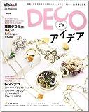 DECOアイデア―自由な発想をカタチにする。ハンドメイドのデコレーシ (レッスンシリーズ)