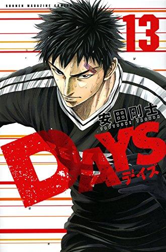 DAYS(13) (講談社コミックス)