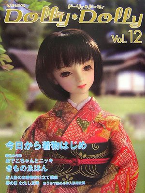 Dolly Dolly〈Vol.12〉 (お人形MOOK)