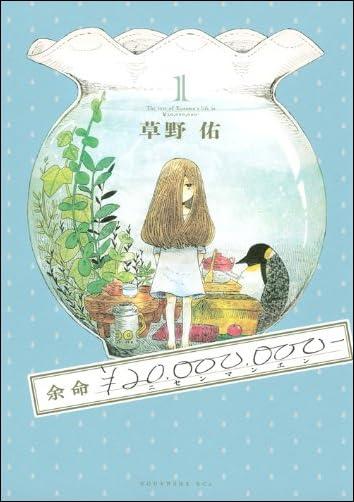 余命¥20,000,000-(1) (KCx ITAN)