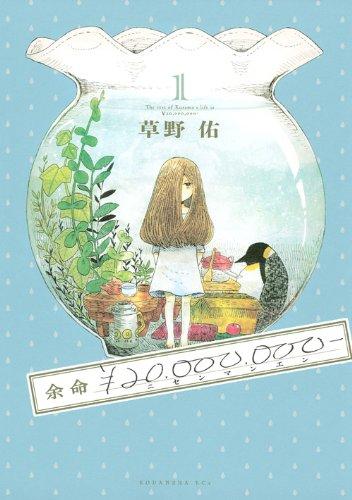 余命¥20,000,000-(1) (KCx(ITAN))