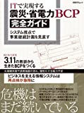 ITで実現する 震災・省電力BCP完全ガイド (日経BPムック)