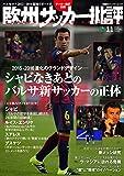 欧州サッカー批評(11) (双葉社スーパームック)
